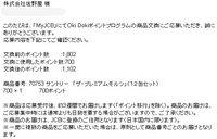 jcb_okidoki.jpg