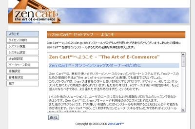 zencart001.jpg