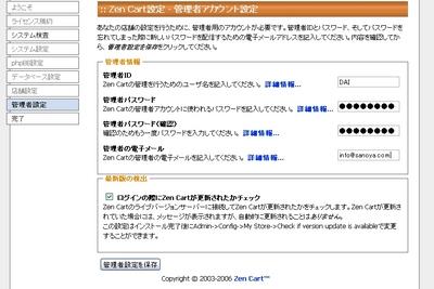 zencart009.jpg