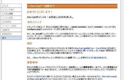 zencart010.jpg
